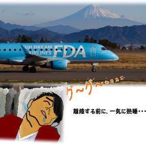 静岡空港発の福岡便でのイラ立ちの出来事・・大阪&静岡のテリ吉プラッキング・・