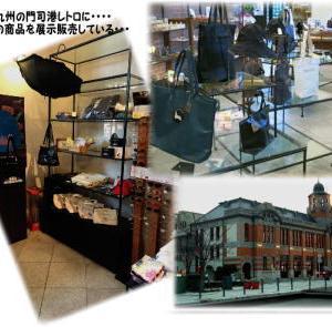 僕の商品を展示販売している門司港レトロと4ヶ月ぶりのウェルシュのプラッキング・・・