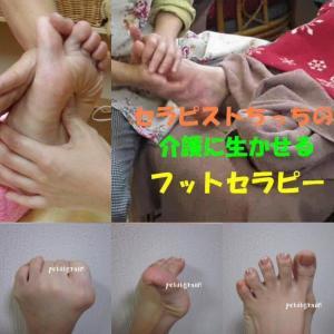 温活にとても役立つフットセラピー(^-^)/