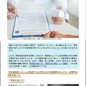 「睡眠薬で高齢者を鎮静化する」病院・施設の闇 ドラックロック(薬剤による拘束)東洋経済オンライン