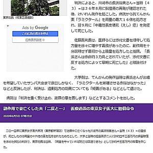 東京女子医大の抗てんかん薬過剰処方の過失認定 地裁判決「薬について、薬の添付文書を順守」、また「薬についての十分な説明」について指摘、しかし、もてぎの森うごうだ介護事件の2審判決文と照らし合わせると・・・。