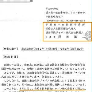 宇都宮中央法律事務所・澤田雄二弁護士(栃木県弁護士会会長)・損保ジャパン「貴殿と損保ジャパンの間には、何らの債権債務関係もありません、今後、架電することは一切お止めください。」じゃ、払い渋りしていないで賠償金を支払って下さい!!・老健 もてぎの森うごうだ城 松徳会介護事件