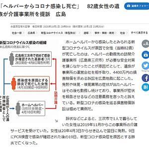 院内感染提訴以前に「介護ヘルパーからコロナ感染し死亡」 82歳女性の遺族が介護事業所を提訴 広島 毎日新聞