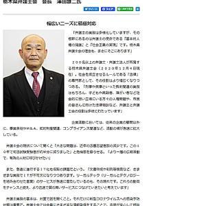 栃木県弁護士会「名誉感情を傷つける不穏当な発言を繰り返す」 会長 澤田雄二弁護士 下野新聞 2021トップインタビュー