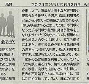 厚生労働省で「後見制度と家族の会」発足記者会見 会代表 石井靖子