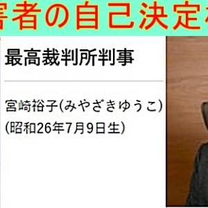 高齢障害者の自己決定権を無視する元弁護士、宮崎裕子最高裁判事が定年退職へ 衆院解散なく、国民審査経験せず・老健 もてぎの森うごうだ城 介護事件