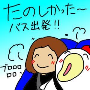 PTA研修旅行 最終話 いざ岡山へ!