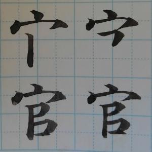 筆で美しく楷書を書けるようになって筆耕師として起業する!