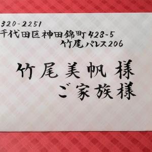 竹尾見本帖のA4の紙から洋1封筒を作って宛名書き!