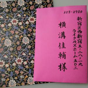 ウィリアムモリスのレターブックの絵柄に合わせた手作り封筒