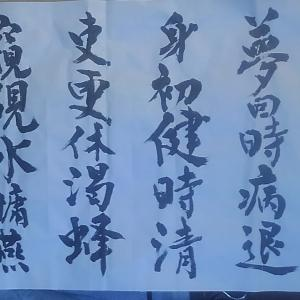 青硯書道展の作品