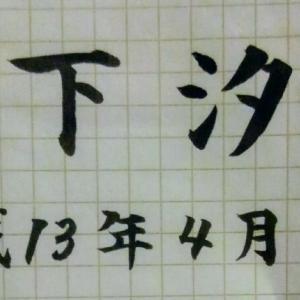 美しく筆で横書きする時のコツ