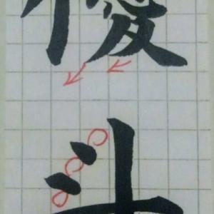 「優」の字を形よく書くコツ