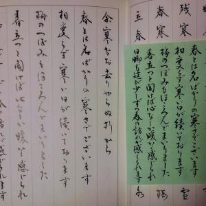 はがき書を強化する!~美しい実用書で練習中!