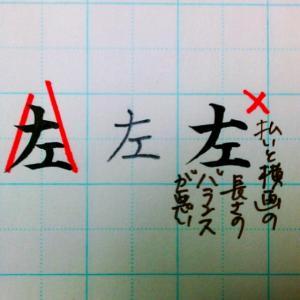 正しい書き順と誤った書き順ではバランスが違うのかを検証してみました!