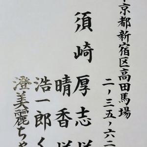 筆耕通信講座の4名連名の宛名の運筆