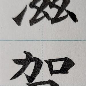 都道府県名を五十音順に書いていこう!~「し~と編」