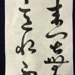 王羲之・淳化閣帖の臨書2