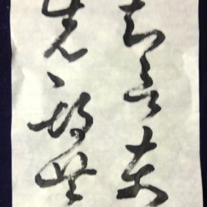 王羲之・淳化閣帖の臨書3