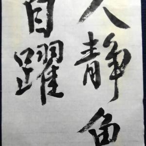青山杉雨先生の入門シリーズで行書を書く!