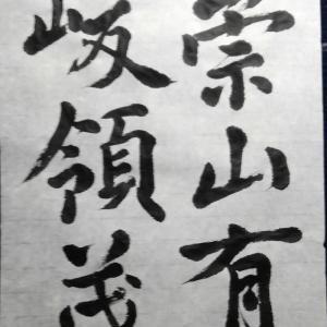 王羲之・蘭亭序の臨書