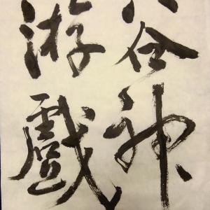 青山杉雨先生の色紙から学ぶ!