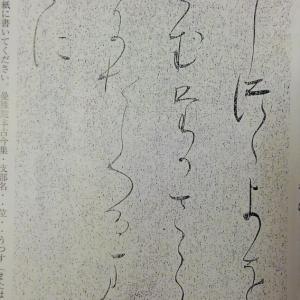 曼殊院本古今集の臨書