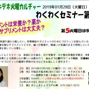 2019年始動~(#^^#)