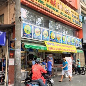 シンガポール式 ハイナン チキン ライス