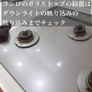 コンロ周りの拭き掃除の目安は映り込むダウンライトでわかります