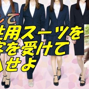 女装して女性用スーツを接客を受けて購入せよ