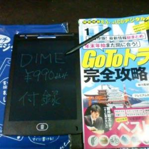 DIMEの付録 8.5型LCD液晶パッド