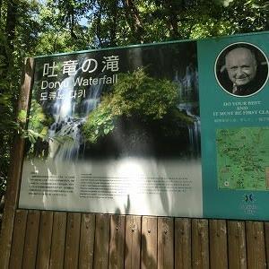 吐竜の滝(1)・・・