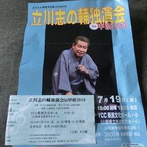 立川志の輔独演会・・・