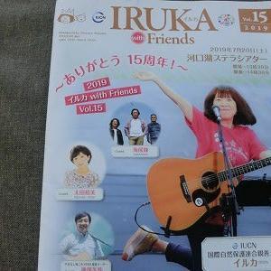 IRUKA with Friends・・・