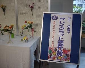 鳥取市で作品展を今日から