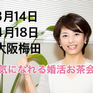 【40歳女性】活動10日でお見合いが7件決まった理由