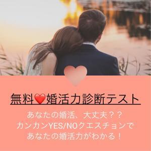 【無料診断】あなたの婚活力はどのくらい?
