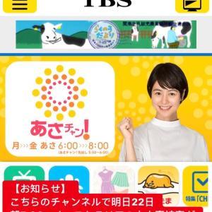 TBS あさチャン