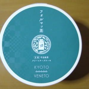 フォルマッ茶 VENETO (京都ヴェネト)