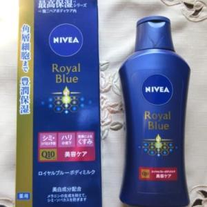 『ニベア ロイヤルブルー ボディミルク 美容ケア』(ボディ用乳液)200g 薬用