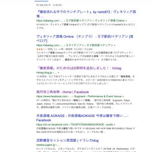 「高円寺三角地帯」は「爆音酒場」をはじめます! #高円寺三角地帯
