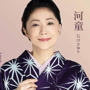 石川さゆり「河童」(作詞・吉田旺、作曲・杉本真人)