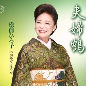 松前ひろ子「夫婦鶴」(作詞・原譲二、作曲・原譲二)