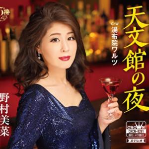 野村美菜「天文館の夜」(作詞・森田いづみ、作曲・水森英夫)