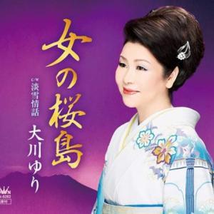 大川ゆり「女の桜島」(作詞・さくらちさと、作曲・岡千秋)