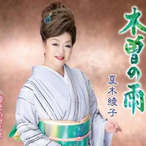 夏木綾子「木曽の雨」(作詞・瀬戸内かおる、作曲・岸本健介)
