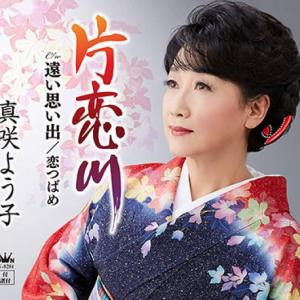真咲よう子「片恋川」(作詞・大久保與志雄、作曲・椿拓也)