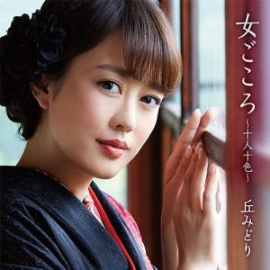 丘みどり アルバム「女ごころ~十人十色~」(2019年10月23日発売)