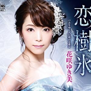 花咲ゆき美「恋樹氷」(作詞・石原信一、作曲・国安修二)